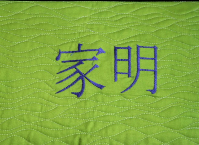 Chinese Name Quilt (close up 1)